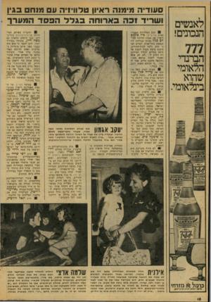 העולם הזה - גליון 2074 - 1 ביוני 1977 - עמוד 18 | לאנשים הנכונים! 777 הברנדי הלאומי שהוא בינלאומי שדיה מימנה ראיון טלווידה ע מנח בגין ושריד 1כה בארוחה בגלל הפסד המערך 01 כתב הטלוויזיה האמריקאית איי־בי־סי כיל