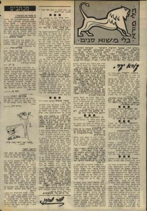 העולם הזה - גליון 2074 - 1 ביוני 1977 - עמוד 2 | מנו, שיש לנקוט יד חזקה כלפי פלוני ואלמוני, עוכרי-ישראל. דידה ארור יורד על המדינה, ואני חושש מאד כי העולם הזה יהיה — שוב — המיגדלור היחידי בחשיבה, הקול החופשי