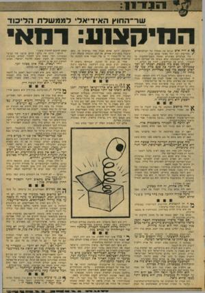 העולם הזה - גליון 2074 - 1 ביוני 1977 - עמוד 21 | מנחם בגין מכין את סיפוח המטחים. … הוא גנב מנדאט, השייך למיפלגה. האם זה מפתיע 7 מנחם בגין יחליט. מנחם בגין יקבע. מנחם בגין יורה לבצע.