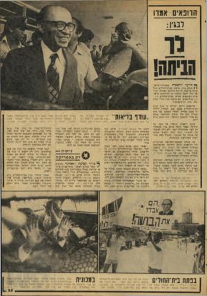 העולם הזה - גליון 2074 - 1 ביוני 1977 - עמוד 25 | הרופאים אמה ף* מיועד לראשות ממשלת־ישראל, 1 1מנחם בגין, אושפז בבית־החולים בשל עודף בריאות. זה היה הרושם שאזרחי ישראל יכלו לקבל השבוע מן הדיווחים הרפואיים