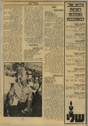 העולם הזה - גליון 2074 - 1 ביוני 1977 - עמוד 26 | אירוע של לקראת הבחירות להסתדרות ביו ם ה׳ 2.6.77 דמה ־ א פי ס -ב״בית־ד,הסתד רות י ב־0־ ,8.ה״ב דאי־ פעיל, ד ה הי פ ה — במטה של• ,רה־ הרצל ,59ב־ ,8.00 כנס פעילים.