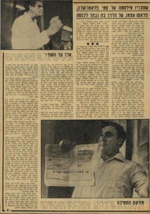 העולם הזה - גליון 2074 - 1 ביוני 1977 - עמוד 31 | שהכריז מילחמה על סמי פלאטדשהן, בלאט! עצמו, על הזוך בה נבחו לכנסת נתקתי עצמי מהבלי העולם הזה. את כל עסקי ההכרתי ומכרתי ואני יושב ולומד. חצי מזמני אני מקדיש