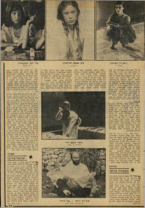 העולם הזה - גליון 2074 - 1 ביוני 1977 - עמוד 33 | ;׳ינס רול השותקת שדי דדכל המתכנדרת שלוש — — של אלנומן על חיי הזמר־מלחין ׳האמריקאי וודי גאת־רי, בסרט בשם נועד לתהילה, נאלץ להודות שבנו שיל מדי, ארלו, צדק כאשר