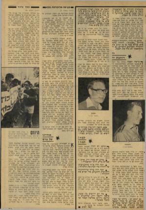 העולם הזה - גליון 2074 - 1 ביוני 1977 - עמוד 35 | מתנהלות חקירות שד המישטרה. נראה כי תוכן שיהה זו הגיע לידיעת ששון וכראון, שהחליטו ל־ ^ הודות כחלק מן האמת. אולם העדויות הללו מעלות שאלה נו־ספת: ידיו, אבירם. וכן