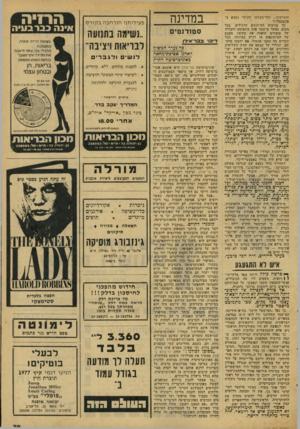 העולם הזה - גליון 2074 - 1 ביוני 1977 - עמוד 39 | חומותינו ...הוד־מעלתו הקיסר נסצא ב- פונטנבלו !״ כך מגיבים העיתונים הרגילים בכל מקום, נאשר מישטר אחד מתמוטט וחבורה של מנצחים תופסת את מקומו. מצבם של העיתונאים