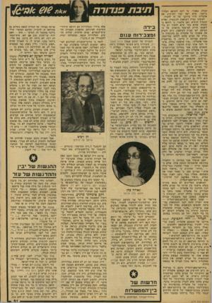 העולם הזה - גליון 2074 - 1 ביוני 1977 - עמוד 41 | קבלה, כאמור, על דעת השופט המחוזי בייסקי, שלא ראה יסוד להרשיע את אלמליח חרף סירובו של זה להעיד. לעומתו סברה השופטת ולגשטיין, ואליה ! הצטרף הנשיא, זאב צלטנר, כי