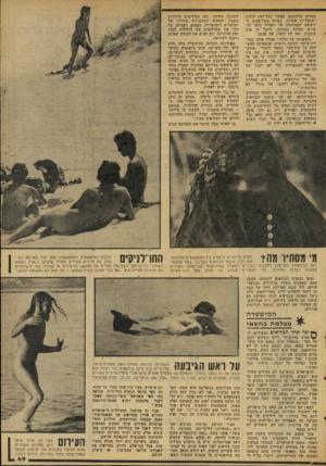 העולם הזה - גליון 2074 - 1 ביוני 1977 - עמוד 49 | מטרים מרובעים, אפשר בכל־זאת לגלות ישראליות אחדות, שברחו מתל־אביב הרועשת והמזוהמת אל האוויר הנקי והבריא שלחוף נואייבה. לדבר הן אינן מוכנות, ואף לא להציג את