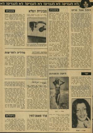 העולם הזה - גליון 2074 - 1 ביוני 1977 - עמוד 51 | לזלול אצל מרקו זוג חברים חנוטים ומרוטים מכסף, סיפרו לנו על הטראומה הפיננסית שעברה עליהם, בעוד המיסכנים בסך־הכל תיכננו לעצמם בילוי קולינרי. הם נכנסו, ארבעה איש,