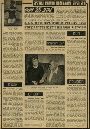העולם הזה - גליון 2074 - 1 ביוני 1977 - עמוד 52 | 1ה היה ה ש( םוחה שהיה גיליון ״העולם הזה״ שיצא לאור לפני 25 שנים כדיוק, הל,ריש כתכת־תחקיר כסידרה ״נוער מחפש את המחד״ לאורח־חייו של הסטודנט הישראלי. עורכי־הכתכה