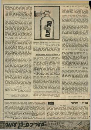 העולם הזה - גליון 2074 - 1 ביוני 1977 - עמוד 55 | 9ההייב׳ .לעזאזל, מה פלא שיש לנו פרצוף •מכזה? נפשותיו הפועלות של יזהר, במונחים של ימינו, ד,ן ,קוטרים /הם מקטרים על דור־האבות ואינם מתקוממים י בערכיהם, .הם
