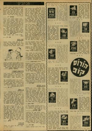 העולם הזה - גליון 2074 - 1 ביוני 1977 - עמוד 6 | לבני מזל טלה — צפוי שבוע פורה ביותר. ה בוס יציע לנס הצעה מעניינת מאד, אל תדחו או ת ה. קבלו או ת ה והשתדלו למלא א ת דרישותיו על הצד ה טוב. זה ישתלם לכם ויש לכם