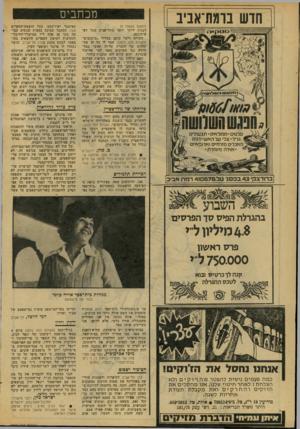 העולם הזה - גליון 2074 - 1 ביוני 1977 - עמוד 8 | חדש בומת־אביב *חנגש ה שמ שה! סלטים • ממולאים • תבשילים גריל• צל׳ על הא ש •דגים מאכלים מזרח״ם וארופא״ם אוירה מיוחדת• ; בדודצקי ,43 בפם ג טל.פ57ם! 4רמת אביב