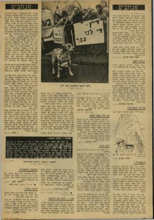 העולם הזה - גליון 2075 - 8 ביוני 1977 - עמוד 10   מכתבים (המשך מעמוד )8 פעם ולא פעמיים: יותר מזל משכל. שהרי באמת ובתמים הם עשו כמיטב יכולתם להוסיף ולהישאר ליד ההגה הסדוק. ואם בכל־זאת הצליחו להיפטר ולהשתחרר