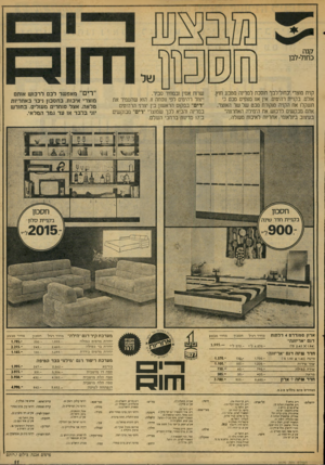 העולם הזה - גליון 2075 - 8 ביוני 1977 - עמוד 11   קנה כחת־-לבן קנית מוצרי*.כחול־לבך חוסכת למדינה מטבע חוץ. אולם, בקניית רהיטים, אין אנו מצפים מכם כי תשקלו את הקניה מנקודת מבט של שר האוצר. אתם מבקשים לרכוש את