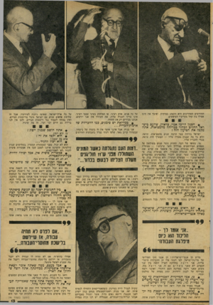 העולם הזה - גליון 2075 - 8 ביוני 1977 - עמוד 13   החודשים האחרונים הוא התנהג כמוקיון, ואיבד את חינו אפילו בין קהל מעריציו הטיפשים. • חסנין הייבל אמר, בראיון, שהעם כישראל החליט לבחור כבריחה מהמציאות. אתה מקבל