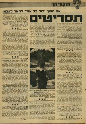 העולם הזה - גליון 2075 - 8 ביוני 1977 - עמוד 15   ?!מ! 1 1 1 1 1 אח הסוף יכול כל אחד לתאר לעצמו תסוינוי ׳פוליטיקה איגה דומה לקו ישר. היא דומה יותר 1 1לנהר. ברור היכן תהליך מסויים מתחיל, והיכן הוא צריך להיגמר.