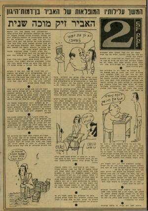 העולם הזה - גליון 2075 - 8 ביוני 1977 - עמוד 18   המשך עלילותיו תגונואות של האניו בן־דמווו־היגוו האביר זיק מוכה שנית יום־הסטודנט, שחל באמצע מאי, היה חמיפגש הראשון עם הקוראים האלמוניים. ימים אחדים קודם־ לבן