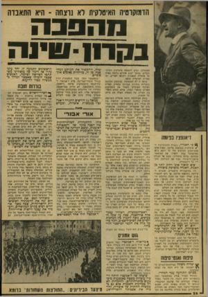 העולם הזה - גליון 2075 - 8 ביוני 1977 - עמוד 26   הדמוקרטיה האיטלקית לא נוצחה ־ היא התאבדה מ ה סב ה בקרו! טינה האיטלקי, וגרם לתבוסה איטלקית חסרת־תקדים. במשך ימים אחדים נידמה כאילו כל איטליה הצפונית חשופה