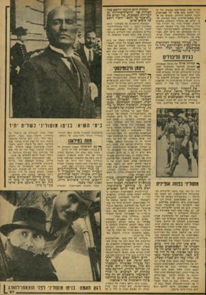 העולם הזה - גליון 2075 - 8 ביוני 1977 - עמוד 27   הזרימו אליו סכומי-כסף עצומים, כדי ש יוכל להקים צבא פרטי של פאשיסטים, לובשי חולצות שחורות, שהציפו את איטליה במעשי־אלימות, שברו שביתות, הרסו ושרפו את מישרדי