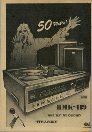 העולם הזה - גליון 2075 - 8 ביוני 1977 - עמוד 3   חדש! ( 1 14* 119ז 19 למבקשים את הטוב ביותר העולם הזה ז׳לוול 8״ 1