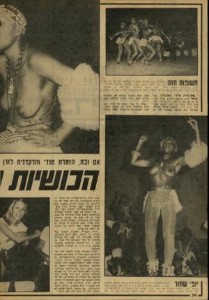 העולם הזה - גליון 2075 - 8 ביוני 1977 - עמוד 30   711111 מחוללות בנות הלהקה משך כל ההופעה. הן אינן מבינות 11 ויו 1על מה ולמה הרעש סביב הופעתן בלבוש מינימלי. כולן בנות־כפר משבט הזולו, וזהו לבושן היומיומי