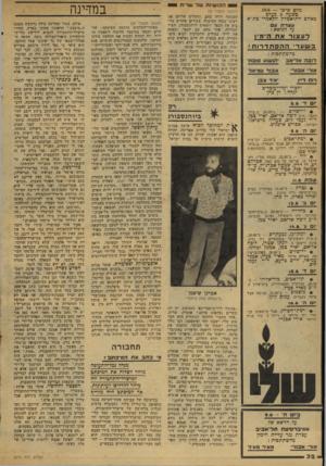 העולם הזה - גליון 2075 - 8 ביוני 1977 - עמוד 32 | מנחם שיזף וגדעון קלוגמן, שניהם מהפקולטה למישפטים׳ תבעו את סגירת ה עיתון ופיטורי עורכיו . … אופטימיות ופסימיות. אומר מנחם שיזף, חבר המועצה בשנים האחרונות עורכים