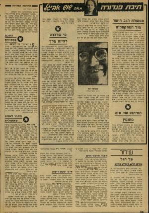 העולם הזה - גליון 2075 - 8 ביוני 1977 - עמוד 36 | ה מי תוס של עזה מתנפץ רצועת־עזה זה מיתוס: המצרים ניצלו את הפליטים, אריק שרון הציל אותנו מן הפליטים, ישראל הצילה את הפליטים כאשר בנתה להם בתים קטנים ויפים ומצאה
