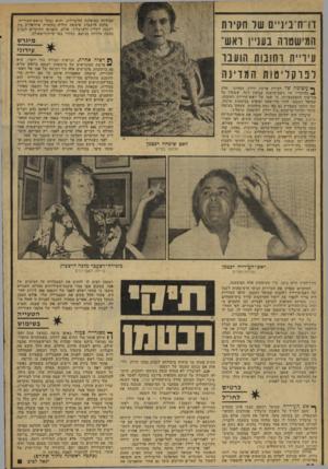 העולם הזה - גליון 2075 - 8 ביוני 1977 - עמוד 38   עבודתה במיפלגה הליברלית, והוא נבחר כראש־העירייה. מלכה הרצברג שימשה חוליה מקשרת אידיאלית בין רכטמן לידלין ולערבליך. אולם, משניסו החוקרים לגבות ממנה עדויות