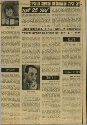 העולם הזה - גליון 2075 - 8 ביוני 1977 - עמוד 4   זה היה 09011:1גו ה שהיה נליון ״העולם רזה״ ,שייצא לאיר לפני 25 שנים, הכיא לראשן; -כעיתונות העיכרית כתכת־ענל! מצולמת על כעיית בתי״ היתומים בכותרת ״מי ידאג לשאול