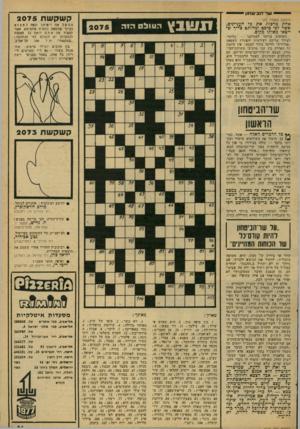 העולם הזה - גליון 2075 - 8 ביוני 1977 - עמוד 41   עוו״יהב־טחון י״ ״ קשקשת 2075 (המשך מעמוד )34 אהת מרכזת את כד העניינים, איטר לפי טיכס ומהותם צריך שייצאו מאותו מקום. ש ¥ 1ה 41ולס הו ה 2075 והחשוב ביותר