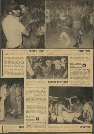 העולם הזה - גליון 2075 - 8 ביוני 1977 - עמוד 43   הקוב האמיתי סחו חושים מאות מאוהדיה של. מכבי תל־אביב יצאו מכליהם דקות אחדות אחרי וכייתה של הקבוצה בגביע המדינה בפעם ה־5ו. מאוחר יותר, כשיצאו כדורגלני מכבי