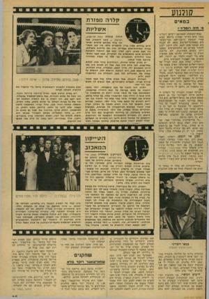 העולם הזה - גליון 2075 - 8 ביוני 1977 - עמוד 45   קולנוע במאי מ, די׳ר. רוסל־נ•* במאי־הקולנויע המפורסם רוברטו רוסליני נפטר ביום השישי האחרון ברומא. שבוע אחרי ששימש כיושב־ראש חבר־השופ־טים בפסטיבל־הסרטים בקאן. לא