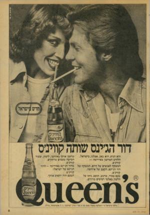 העולם הזה - גליון 2075 - 8 ביוני 1977 - עמוד 5   *וי־נג ,קווינ ע הוא הגיע. הוא כאן, אצלנו, בישראל. הלהיט המרענן מאירופה — קווינ׳ס. המשקה לאנשים של היום. המשקה של דור הג׳ינס. הקצב של אירופה. קווינ׳ס. טעם צעיר,