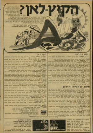 העולם הזה - גליון 2075 - 8 ביוני 1977 - עמוד 52   ו-ל או? החלטת לצאת לנופש? בבקשה! עליך רק להכנס ׳ לסניף הקרוב של אחת החברות המתמחות בננשא: ״קל״-שחח׳ נופש בע״נז ו״און״-איחח ונופש בע״מ. ׳ 1 -לרחור לבחור אח
