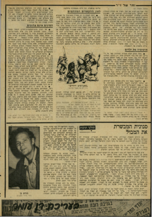 העולם הזה - גליון 2075 - 8 ביוני 1977 - עמוד 58   1מר ש ל נייר (המשך מעמוד )57 שלי. אבי עם ראיתי את הכל. ראיתי את החזות העומדת לבוא לעולם. כלובי-אדריכלות המונעים את האנשים מלחשוב ומלהיות, והמעצבים עבורם את