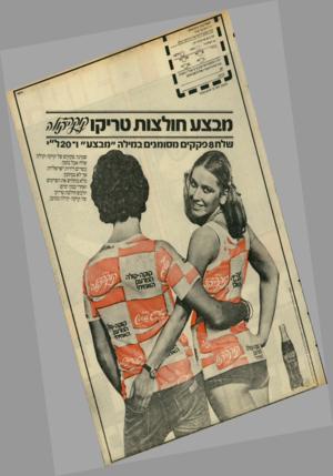 העולם הזה - גליון 2075 - 8 ביוני 1977 - עמוד 59   חולצותט רי ק ול ^ #י ׳ מבצע ו!4לח 0 8קקים מסומנים במילה״מבצע״ ו״ 2 0ל״י שמונה פ^קים של קוקה-קולה עשרים לירות ישראליות אך לא במזומן מלא בתלוש את הפרטים ואחרי