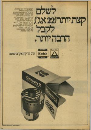 העולם הזה - גליון 2075 - 8 ביוני 1977 - עמוד 9   לשלם קצתיותר(22 אגס, לקבל ההבהיותר. רק 22 אגורות יותר לתמונה, ואיזה הבדל בתוצאה. בישראל, כמו בארצות אחרות בעולם, אתה משלם קצת יותר כדי ״להחזיק את קודאק בתמונה״