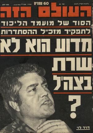 העולם הזה - גליון 2076 - 15 ביוני 1977