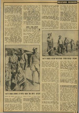 העולם הזה - גליון 2076 - 15 ביוני 1977 - עמוד 16 | האופטימיות הרוננת של דצמבר ׳ ,1947 הרומנטיקה של כובע־הגרב, השוויץ של מלווי־השירות, שוב לא היו קיימים במארס .1949 (כשאני מעלעל בספרים שכתבתי בזמן המילחמה ומייד