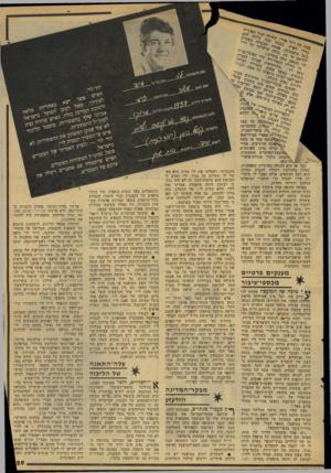 העולם הזה - גליון 2076 - 15 ביוני 1977 - עמוד 29 | כך נוצר השידוך בינו לבין דויד לוי. … בכנסת-היה דויד לוי יח״כ שתקן, הממעט לנאום. … כך רכש לו דויד לוי מעמד מיוחד בליכוד.