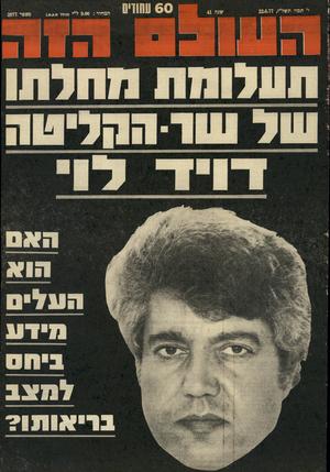 העולם הזה - גליון 2077 - 22 ביוני 1977