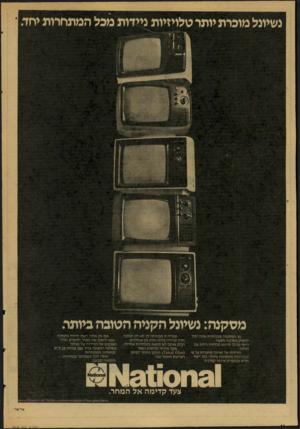 העולם הזה - גליון 2078 - 29 ביוני 1977 - עמוד 14 | נשיונל מוכרת יותר טלויזיו ת ניידו ת מכל המתחרות י חד מסקנ ה: נ שיונל הקניה הטובה ביותה מן המסקנה שבכותרת אתה יכול להסיק מסקנה נוספת: כדאי גם לך לרכוש טלויזיה