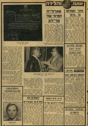 העולם הזה - גליון 2078 - 29 ביוני 1977 - עמוד 15 | ריוזן •׳(״ר וועד ת ו;דם ׳ 1י ו1 הרו״ת •רווסליח המינוי של ו 1מווו וי;;.ח רר . 1.סו בראיון שנתן באחרונה ל״מעריב״, שיבח חיים בר-לב את מינויו של