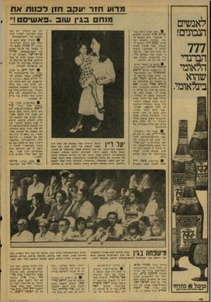העולם הזה - גליון 2078 - 29 ביוני 1977 - עמוד 16 | לאנשים תכתים! 777 הבהנדי הלאומי שהוא בעלאומי. מדוע חור ׳*וקב חון לכוות את מוח בגין שוב ..פאשיסט!״ ״לפני שניט ביקש ממני מנחם הכין להימנע מלקרוא לו פאשסט,״ גילה