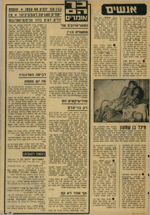 העולם הזה - גליון 2078 - 29 ביוני 1977 - עמוד 17 | אנשים משיבה נמשכה עד השעה אד* בע לסנות־בוקר, והמשקאות זרמו כמים, למרות שהובאו על־ידי המשתתפים עצמם. אחד המשתתפים במסיבה, הטייס דדי בורוכיץ׳ ,מבעלי חברת כנף,