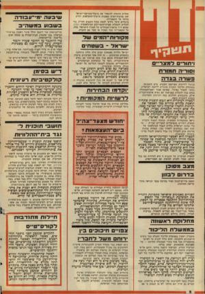 העולם הזה - גליון 2078 - 29 ביוני 1977 - עמוד 2 | תחליט הוועדה להשאיר את מינהל־מקרקעי־ישראל ואת נציבות־המים בסמכות מישרד־החקלאות, יודיע מודעי על התפטרזתו. בינתיים עומד מודעי לצאת בסוף השבוע לחו״ל, כדי להודיע