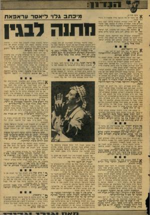 העולם הזה - גליון 2078 - 29 ביוני 1977 - עמוד 23 | 1 1 0 *1 1 דוני היו״ר, \ 8אני משגר לך את מיכתבי בדרך פומבית זו, ביגלל .שתי סיבות: • זוהי הדרך המהירה והישירה ביותר, שבה יגיעו הדברים אליך. המהירות נראית לי