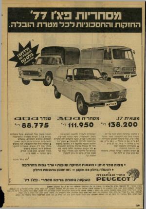 העולם הזה - גליון 2078 - 29 ביוני 1977 - עמוד 26 | מסחריות פיא׳ו ׳77 החזקות והחסכוניות לכל מטר ת הובלה. משאית 37 מסחרית 138.200י 111.950 2דלתות אחוריות ודלת הזזה צדדית. משטח גדול ונוח להעמסה. כושר טעינה
