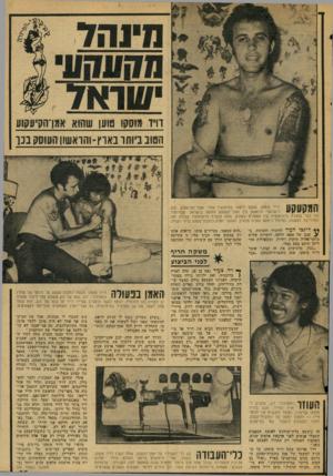 העולם הזה - גליון 2078 - 29 ביוני 1977 - עמוד 35 | מינהד שוא׳ד דויד מוסק! טוען שהוא אגן־הקיעקוע הטוב ביותר בארץ־ והראשון מו סקב נו דויד מוסקה שהפך לינואי בחיפושיו אחרי אמני־הקיעקוע, היה | 1ו 171ן 0 לישראלי