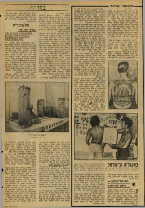 העולם הזה - גליון 2078 - 29 ביוני 1977 - עמוד 36 | —י מקעקע׳ ישראל - (המשך מעמוד )35 צאו מעוטרות בכתובות־קעקע. גם באיזור האירופי של רוסיה נמצאו גוויות מקועק עות, .״הציורים על הגוף היו מעין סימן שיבטי,״ מסביר